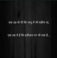 Umr umr me bi Kya farak thi San kuch seek dethi. Epic Quotes, Sad Quotes, Best Quotes, Love Quotes, Motivational Quotes, Poetry Hindi, Poetry Quotes, Morning Thoughts, Deep Thoughts