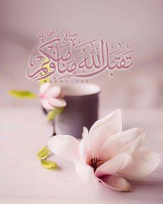 Ramadan Images, Eid Mubarak Images, Ramadan Mubarak, Eid Greeting Cards, Eid Cards, Eid Mubarek, Ramadan Lantern, Ramadan Greetings, Beautiful Names Of Allah