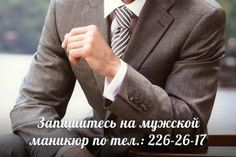 http://happiness-kzn.ru/apparatniy-manikur-i-pedikur/  Мужской маникюр - один из способов подчеркнуть солидность и статус мужчины. На сегодняшний день маникюр для мужчин является очень востребованной услугой. САЛОН КРАСОТЫ СЧАСТЬЕ КАЗАНЬ  г. Казань, ул. Голубятникова, 26а Тел : 8 ( 843) 226-26-17 Сайт : http://happiness-kzn.ru/apparatniy-manikur-i-pedikur/  #салонкрасотыказань #маникюрказань #салонказань #парикмахерская  #косметологияказань #солярийказань #ламинированиеволос…