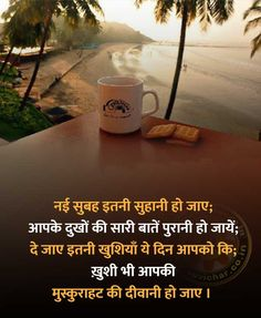Positive Good Morning Quotes, Good Morning Motivation, Good Morning Beautiful Quotes, Hindi Good Morning Quotes, Good Morning Images Hd, Good Morning Inspirational Quotes, Good Thoughts Quotes, Deep Thoughts, Good Morning Wishes Friends