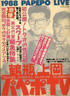 パペポTV カセットBOOK(状態:BOX状態難) | 中古 | ミュージックテープ | 通販ショップの駿河屋