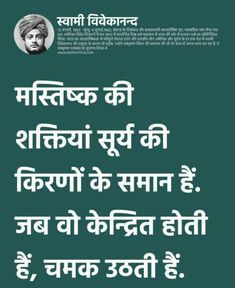 Swami Vivekananda Quotes, Motivational Quotes, Inspirational Quotes, Knowledge Quotes, Job Posting, Manish, Steve Jobs, Good Morning Images, Hindi Quotes