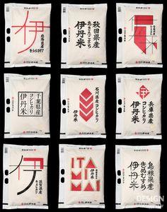 월간디자인 [일본 농산품 패키지 디자인] 이타미마이의 쌀 브랜딩, 12개의 지역 쌀을 상징하는 타이포그래피