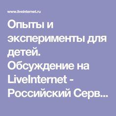 Опыты и эксперименты для детей. Обсуждение на LiveInternet - Российский Сервис Онлайн-Дневников