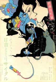 Illustration by Kazuo Kamimura, the great gekiga artist in Showa period. Art And Illustration, Japanese Graphic Design, Japanese Art, Psychedelic Art, Bel Art, Posters Conception Graphique, Art Japonais, Graphic Design Posters, Pics Art