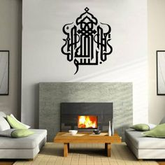 Bismillah Modern Calligraphy Islamic Muslim Wall Art Sticker 096 UK WALL STICKERS: Amazon.co.uk: Kitchen & Home
