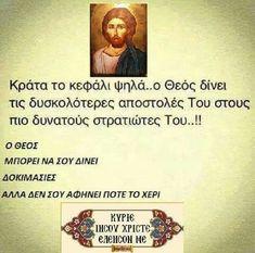 U Tube, Orthodox Christianity, Facebook Humor, Christian Faith, Picture Quotes, Jesus Christ, Believe, Prayers, Religion