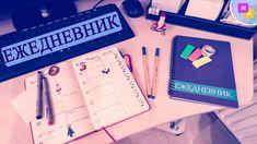 КАК Я ВЕДУ ЕЖЕДНЕВНИК. Планирование дел и оформление. Nataly Gorbatova