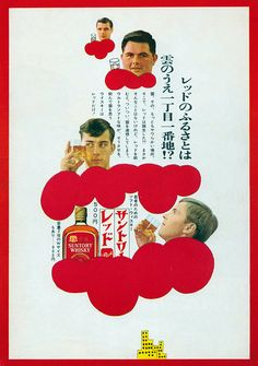 Suntory Red Whisky, 1967, vintage ad.