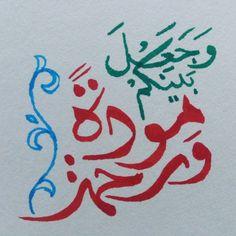 """وجعل بينكم مودة ورحمة""  #مودة #رحمة #الخط_العربي #خط_الديواني #خط_النسخ #فن ##فنون #خط_يدي  And he placed between you affection and mercy  #art #arabic_calligraphy #love #compassion"