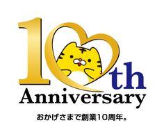 10周年記念 - Google 検索
