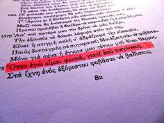 Κάτι γίνεται λάθος Love You, Let It Be, Greek Quotes, Texts, It Hurts, Lyrics, Poetry, Teaching, Writing