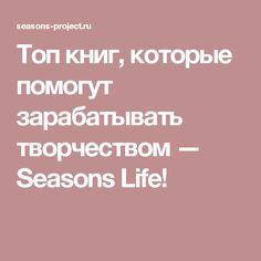 Топ книг, которые помогут зарабатывать творчеством — Seasons Life!