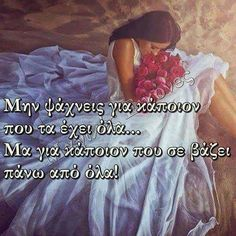 Greek Quotes, Lyrics, Messages, Humor, Feelings, Sayings, Inspiration, Notebook, Posters