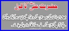 hazrat ali quote in urdu