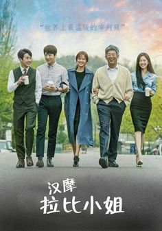 Whatever casting gripes I had with upcoming jTBC judicial drama Miss Hammurabi has been tempered by how much I love the promo materials. The official drama poster for the full cast above is full of camaraderie and warmth, like a … Continue reading → Korean Celebrities, Korean Actors, Drama Tv Shows, Kim Myung Soo, Weightlifting Fairy Kim Bok Joo, Kdrama Memes, Korean Drama Movies, Japanese Drama, New Poster