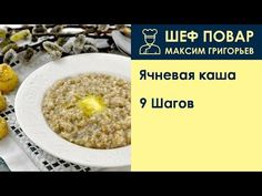 Ячневая каша . Рецепт от шеф повара Максима Григорьева - YouTube Oatmeal, Breakfast, Youtube, Food, The Oatmeal, Rolled Oats, Hoods, Meals, Youtubers