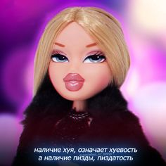 Some Beautiful Pictures, Cute Pictures, Stupid Memes, Dankest Memes, Picture Song, Hello Memes, Stupid Girl, Happy Birthday Funny, Bratz Doll