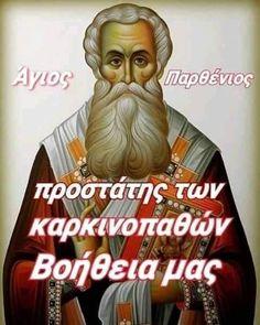 Greek Icons, Saints, Prayers, Prayer, Beans