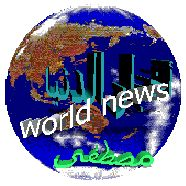 حليــــــم: 24/8/2016World news from the whole world (politics...