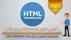 آشنایی با خواص تگ head و title در زبان HTML در ادامه آموزش های زبان HTML می خواهیم اینبار به یکی از پرکاربردترین تگ ها یعنی تگ head و title اشاره کنیم. تگ head به عنوان اساسی ترین تگ در فایل header.php هست. این فایل هم به عنوان قالب سربرگ تمام صفحات وب مورد استفاده قرار می گیرد. همچنین به �