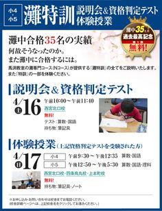 http://tyuju.mabuchi.co.jp/topics/nada_setsumei.html 馬渕教室 大阪 京都 奈良 中学受験 高校受験 2007 2008 2009 2010 2011 2012 2013 2014 2015 2016 情報ちゃんねる