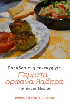 gemista-greek recipe, Tα γεμιστά της Μαμάς Μαρίας, συνταγή και μυστικά