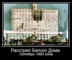 Вот уже прошло более 20 лет с того дня, когда по приказу первого президента Российской Федерации Бориса Николаевича Ельцина, был расстрелян Белый Дом в Москве. Обращаясь к тем трагическим событиям ...