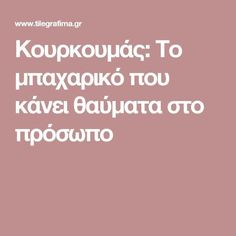Κουρκουμάς: Το μπαχαρικό που κάνει θαύματα στο πρόσωπο Beauty Secrets, Beauty Hacks, Beauty Tips, Face Yoga, How To Get Better, Homemade Cosmetics, Face Hair, Facial Care, Health And Fitness