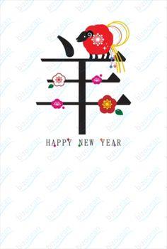 「羊」の字をモチーフに梅やスタイリッシュな羊がデザインされた年賀状