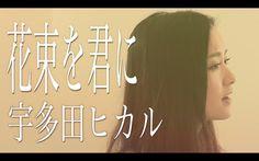 宇多田ヒカル/花束を君に NHK連続テレビ小説『とと姉ちゃん』主題歌 (Cover by コバソロ & Akane)