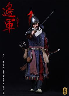 JYC Toy - & - Scale Collectible Figure - Ming Dynasty Border Soldier & Diorama Base - The Falcon's Hangar Armor All, Arm Armor, Elven Woman, Chinese Armor, Armor Clothing, Greek Statues, Dynasty Warriors, Samurai Armor, Armor Concept