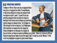 sofiaadamoubooks Greek Independence, 25 March, Greek History, National Holidays, School Lessons, Kids And Parenting, Kindergarten, Blog, Greece