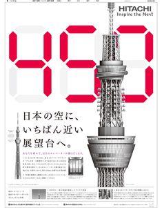 日立製作所|「日本の空に、いちばん近い展望台へ。」