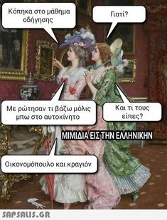 Ancient Memes, Greek Memes, Funny Art, Free Ebooks, Law Of Attraction, Funny Images, Funny Texts, Funny Quotes, Jokes
