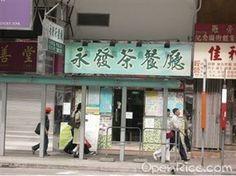 永發茶餐廳