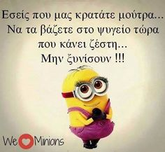 We Love Minions, Funny Greek Quotes, Minion Jokes, Greek Words, Funny Moments, Funny Photos, Picture Quotes, Life Lessons, Wise Words