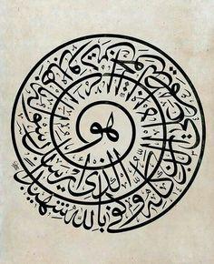 هو الذي ارسل رسوله بالهدى ودين الحق ليظهره على الدين كله وكفى بالله شهيدا #الخط_العربي