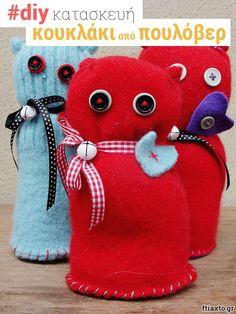 Πλύνε τα παλιά σου μάλλινα πουλόβερ και χρησιμοποίησέ τα σε διάφορες κατασκευές. Εμείς φτιάχνουμε γεμιστά κουκλάκια για παιδιά!