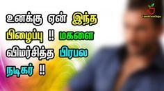 உனக்கு ஏன் இந்த பிழைப்பு !! மகளை விமர்சித்த பிரபல நடிகர் !!  Tamil Cinem...