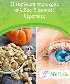 Η εκφύλιση της ωχράς κηλίδας: 5 φυσικές θεραπείες  Ένα από τα πιο συχνά προβλήματα όρασης είναι η εκφύλιση της ωχράς κηλίδας. Η ωχρά κηλίδα είναι ένας ιστός που αποτελεί μέρος του αμφιβληστροειδούς και καθι Makeup Techniques, Health And Beauty, Diabetes, Natural Remedies, Healing, Food, Wisdom, Fitness, Tips