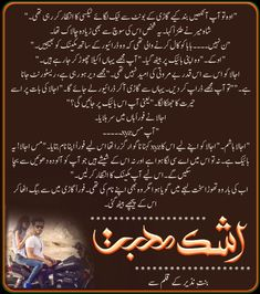 Famous Novels, Best Novels, Namal Novel, Romantic Novels To Read, Online Novels, Free Books To Read, Sufi Poetry, Quotes From Novels, Urdu Thoughts