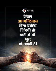 सर्वश्रेष्ठ 30+ प्रेरणादायक सुविचार | Best Inspirational Quotes in Hindi