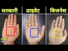 Discover recipes, home ideas, style inspiration and other ideas to try. Palm Reading In Hindi, Palm Reading Lines, Palm Reading Charts, Gk Knowledge, General Knowledge Facts, Knowledge Quotes, Gernal Knowledge In Hindi, Vedic Mantras, Hindu Mantras
