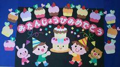 送料無料 ケーキ 誕生日表 壁面飾り 壁面装飾 園 施設など Felt Crafts, Diy And Crafts, Crafts For Kids, Arts And Crafts, Paper Crafts, School Murals, Animal Crossing Game, Class Decoration, Birthday Board