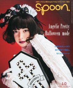spoon. (スプーン) 2015年 10月号 [雑誌]【楽天ブックス】