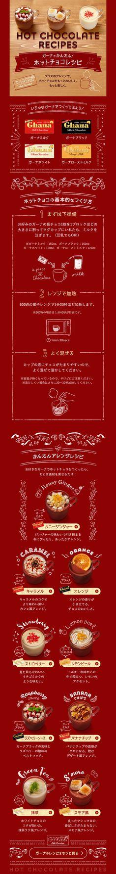 LOTTE様の「ガーナでかんたん!ホットチョコレシピ」のランディングページ(LP)かわいい系 スイーツ・スナック菓子 #LP #ランディングページ #ランペ #ガーナでかんたん!ホットチョコレシピ