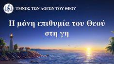 Ευαγγελικοί ύμνοι | H μόνη επιθυμία του Θεού στη γη