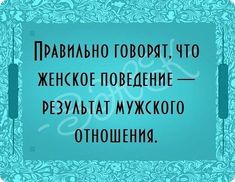 Trendy Quotes About Strength Life Relationships Thoughts Ideas New Quotes, Wise Quotes, Happy Quotes, Positive Quotes, Funny Quotes, Inspirational Quotes, Russian Quotes, Psychology Quotes, Life Thoughts