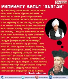 Predictions about Saint Rampal ji - S A NEWS Gangtok Monasteries Flora and Fauna Sanctuaries Believe In God Quotes, Quotes About God, Jesus Draw, Sa News, Funny Quotes In Hindi, Gods Strength, Gita Quotes, Blind Faith, Allah Love